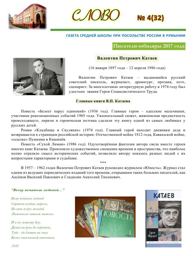 http://romaniasch.ucoz.ru/gazeta/2017/4.jpg
