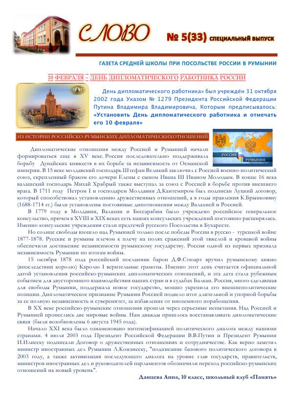 http://romaniasch.ucoz.ru/gazeta/2017/5.jpg