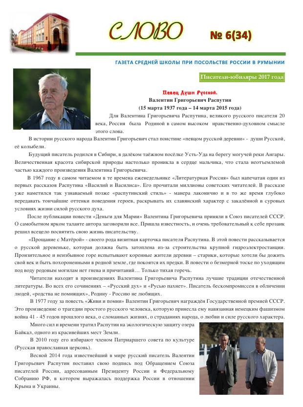 http://romaniasch.ucoz.ru/gazeta/2017/6.jpg