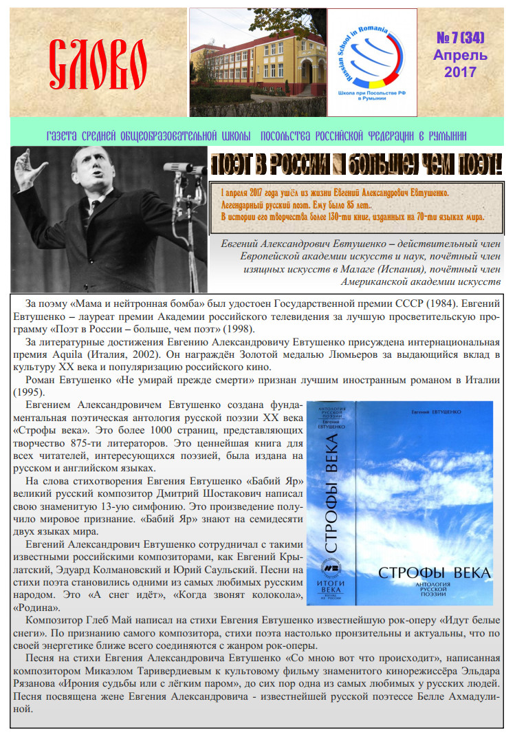 http://romaniasch.ucoz.ru/gazeta/2017/aprel_7.jpg