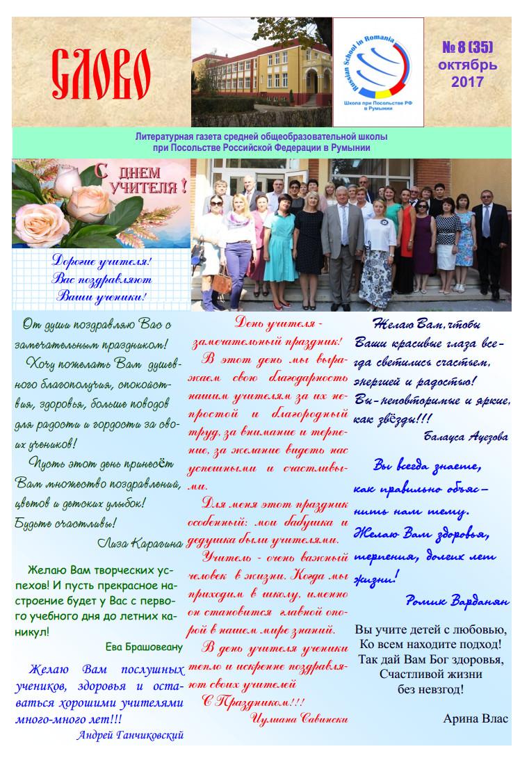 http://romaniasch.ucoz.ru/gazeta/2017/okt_8.jpg