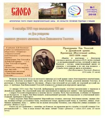 http://romaniasch.ucoz.ru/gazeta/2018/gazeta010918.jpg
