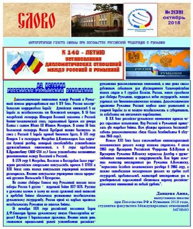 http://romaniasch.ucoz.ru/gazeta/2018/gazeta01102018.jpg