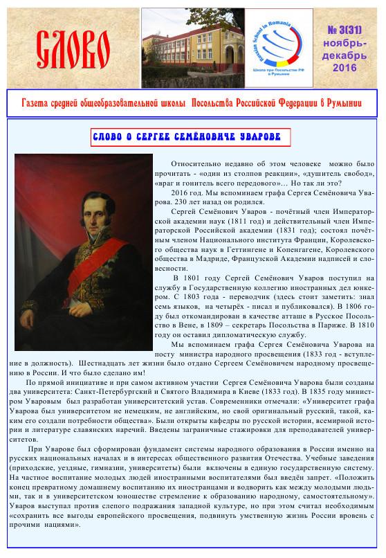 http://romaniasch.ucoz.ru/gazeta/331.jpg