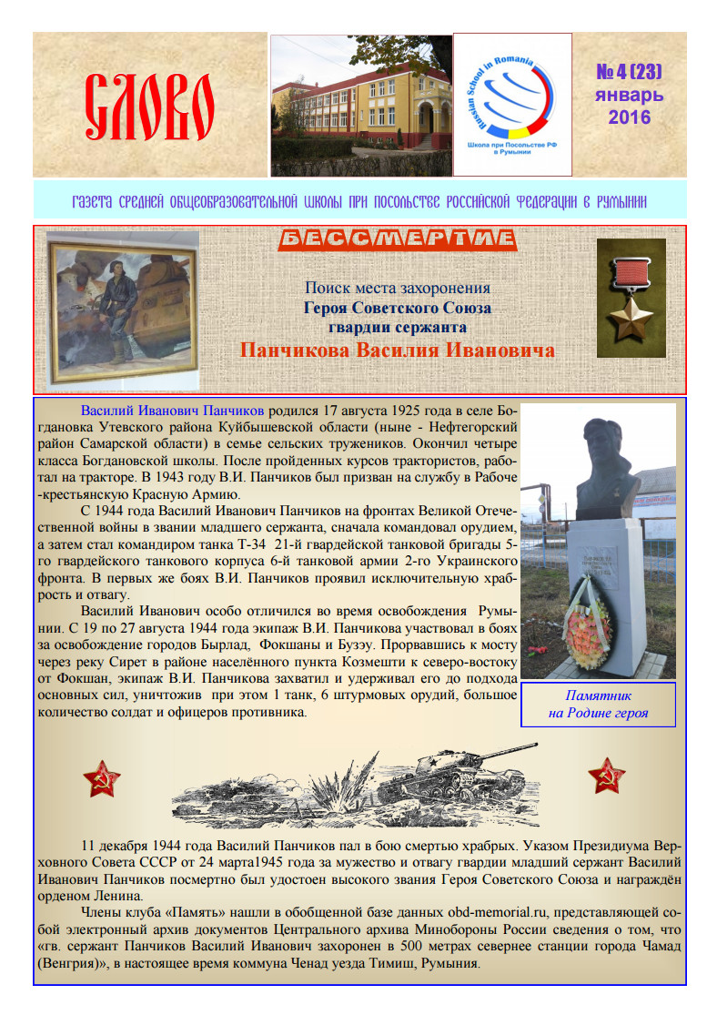 http://romaniasch.ucoz.ru/gazeta/4.jpg