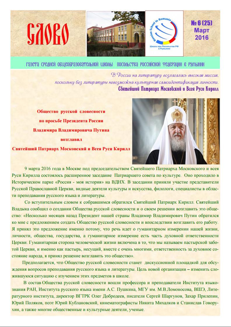 http://romaniasch.ucoz.ru/gazeta/6_16.jpg