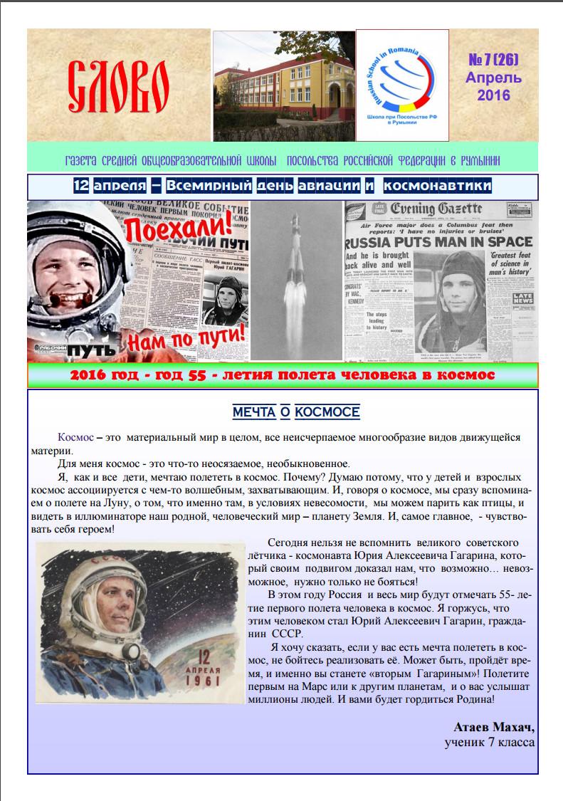 http://romaniasch.ucoz.ru/gazeta/7_16.jpg