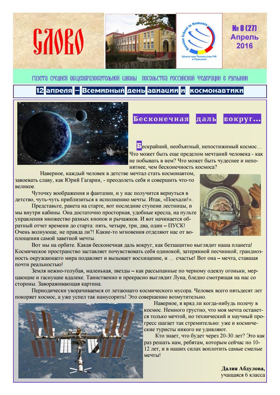 http://romaniasch.ucoz.ru/gazeta/8_16.jpg