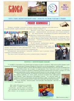 http://romaniasch.ucoz.ru/gazeta/slovo114.jpg