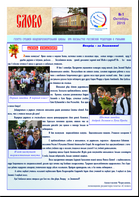 http://romaniasch.ucoz.ru/gazeta/slovo15_1.png