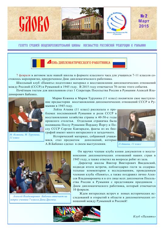 http://romaniasch.ucoz.ru/gazeta/slovo2.png